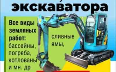 Услуги, аренда миниэкскаватора - Курчатов, заказать или взять в аренду
